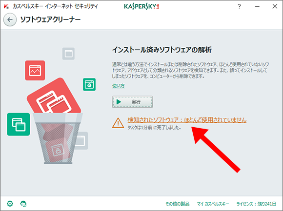 Image: the Software Updater window in Kaspersky Internet Security