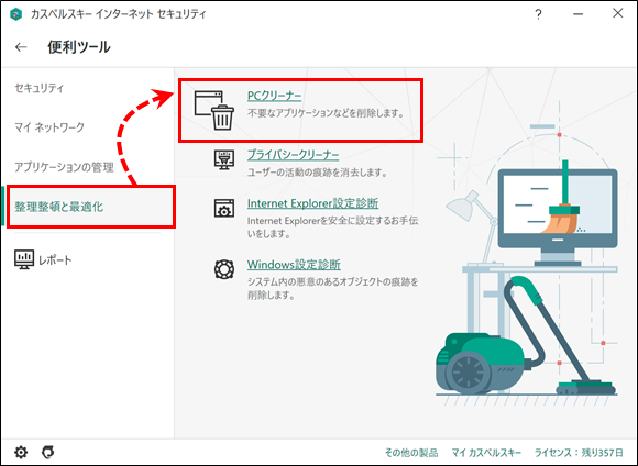 Opening the Software cleaner tool in Kaspersky Internet Security 20