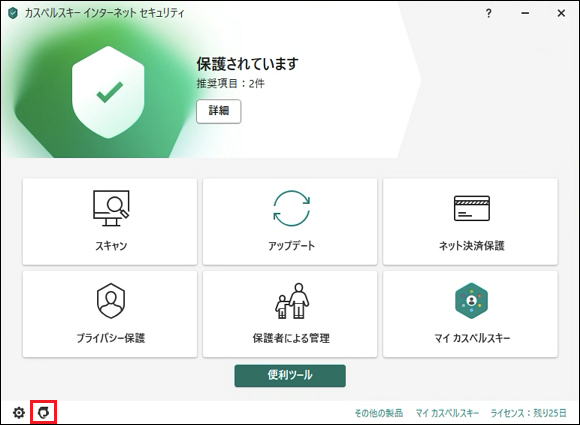 Opening the Support window of Kaspersky Internet Security 20