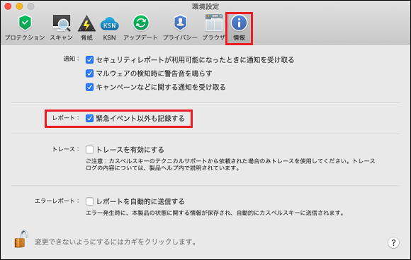 The Information tab in the Kaspersky Internet Security for Mac Preferences