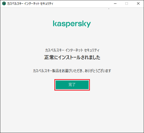 Completing installation of Kaspersky Internet Security