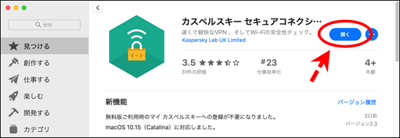 Image: window in Mac App Store with Kaspersky Secure Connection installed