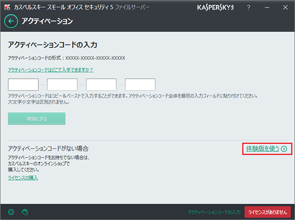 Image: Kaspersky Small Office Security 5 activation