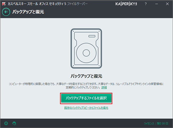 Image: Backup and Restore component of Kaspersky Small Office Security 5