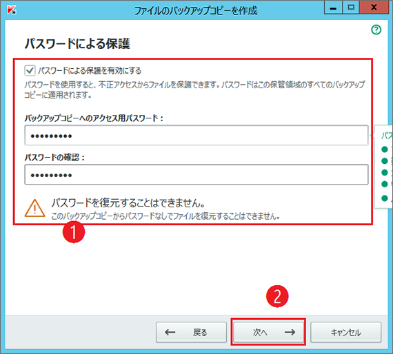 Image: password protection of backup copies in Kaspersky Small Office Security 5