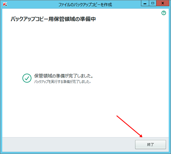 Image: creating backup copies in Kaspersky Small Office Security 5