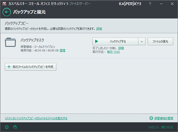 Image: backup task in Kaspersky Small Office Security 5