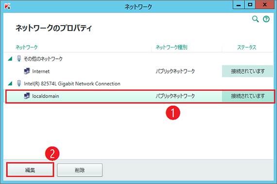 Image: Network properties in Kaspersky Small Office Security 5