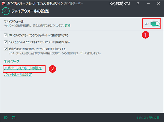 Image: Firewall settings in Kaspersky Small Office Security 5