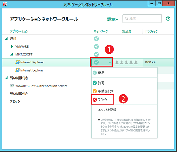 Image: the Application network rules window in Kaspersky Small Office Security 5