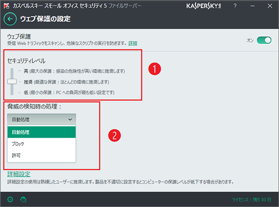 Image: Web Anti-Virus settings in Kaspersky Small Office Security 5
