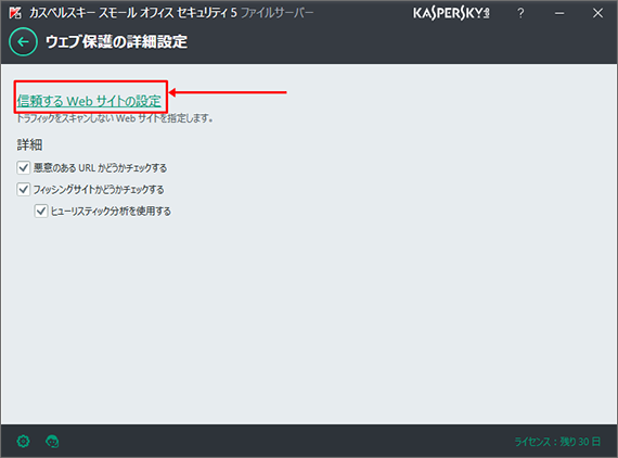 Image: advanced settings of Web Anti-Virus in Kaspersky Small Office Security 5
