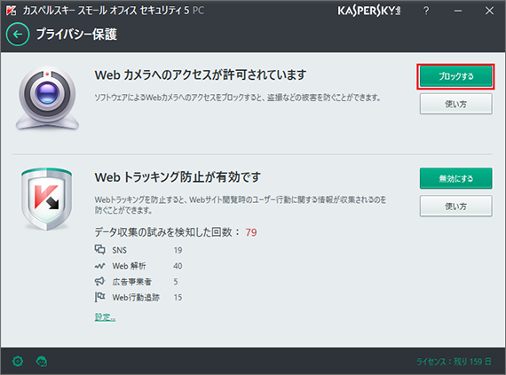 Image: Privacy Protection component of Kaspersky Small Office Security 5