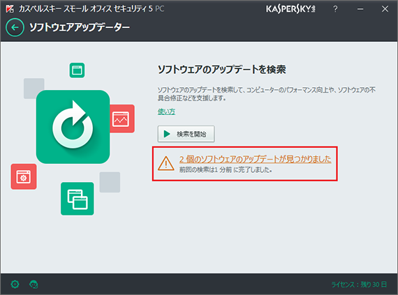 Image: updates search results in Kaspersky Small Office Security 5