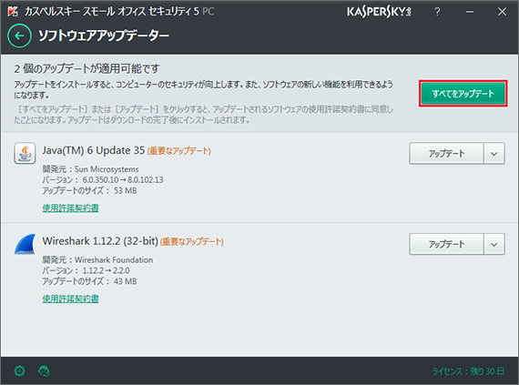 Image: detected updates in Kaspersky Small Office Security 5