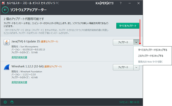Image: the Software Updater window in Kaspersky Small Office Security 5