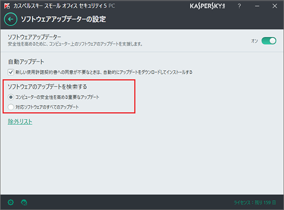 Image: the Software Updater settings window in Kaspersky Small Office Security 5