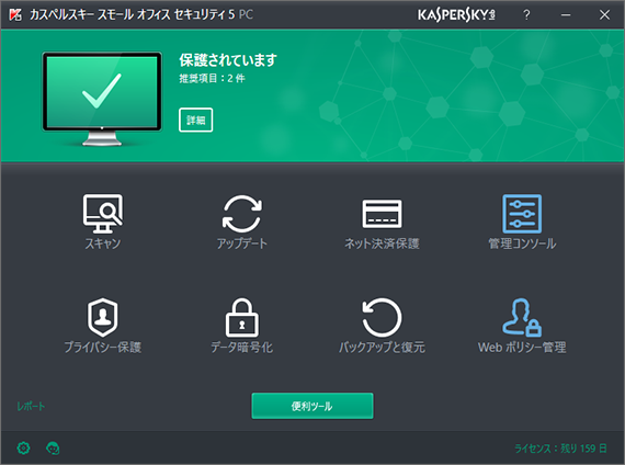 Kaspersky Small Office Security 5 main view