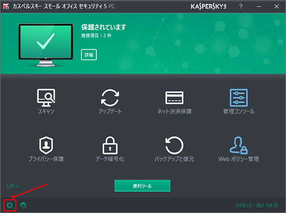 Image: The main window of Kaspersky Small Office Security 5