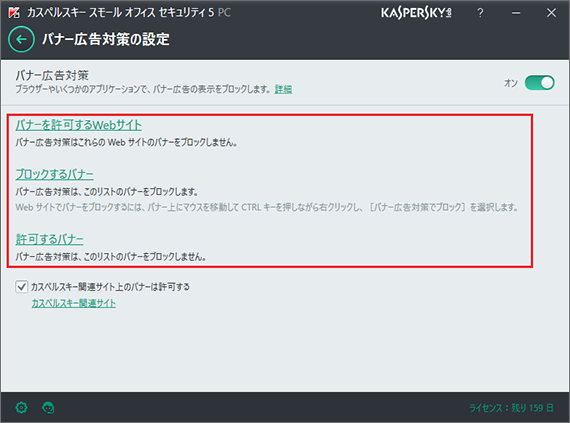 Image: the Anti-Banner settings in Kaspersky Small Office Security 5