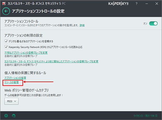 Image: the Application Control window in Kaspersky Small Office Security 5