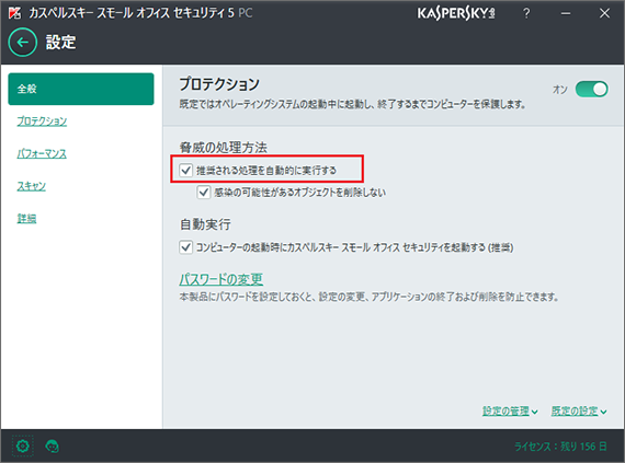 Image: automatic protection mode in Kaspersky Small Office Security 5