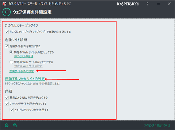 Image: advanced Web Anti-Virus settings in Kaspersky Small Office Security 5