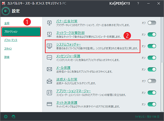 Image: the Settings window of Kaspersky Small Office Security
