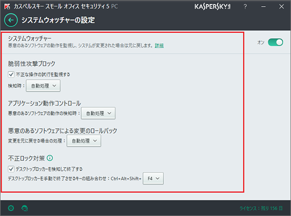 Image: System Watcher settings window of Kaspersky Small Office Security
