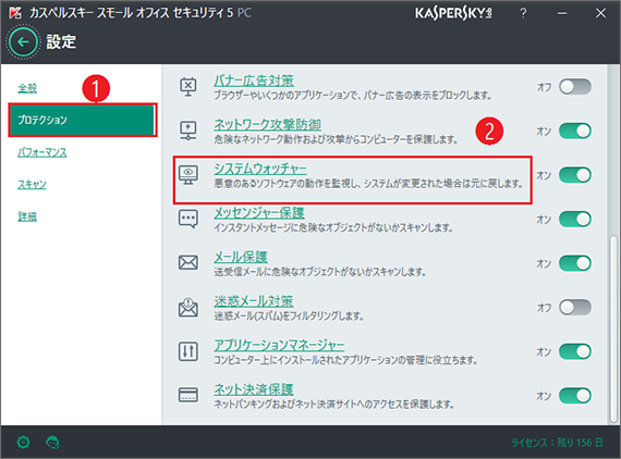 Image: the Settings window in Kaspersky Small Office Security 5 for PC