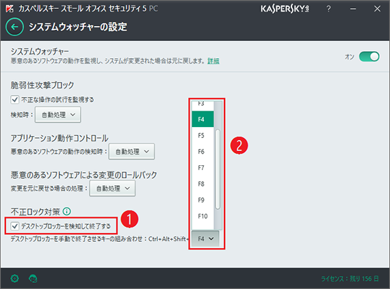 Image: the Support Tools window of Kaspersky Small Office Security 5 for Personal Computer