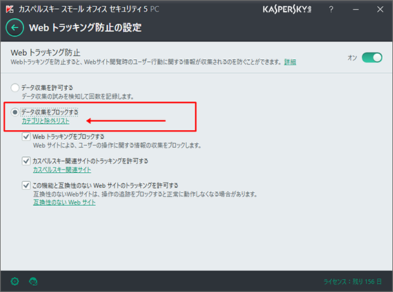 Image: the Categories and exclusions window in Kaspersky Small Office Security 5 for PC
