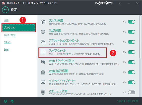 Image: the settings window of Kaspersky Small Office Security 5